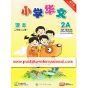 2A Textbook Chinese Xiaoxue Huawen 小学华文 课本 (New Edition/revisi)