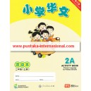 2A Activity Book Chinese Xiaoxue Huawen 小学华文 活动本 (New Edition/Revisi)