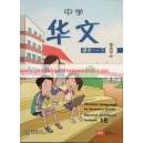 Text Book 1B Normal Academic Chinese for Secondary  中学华文 普通学术 课本 1B
