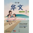 1B Work Book Normal Academic Chinese Language for Secondary  中学华文 普通学术 作业本 一下