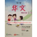 Work Book 2A Normal Academic Chinese for Secondary  中学华文 2A 作业本 普通学术