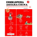 Ensiklopedia Aksara China (komik)  汉字的故事