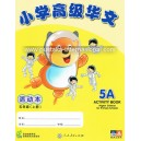 Higher Primary Chinese 5A Activity Book
