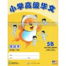 Higher Primary Chinese 5B Activity Book