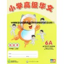 High Chinese for Primary 6A Actyvity Book